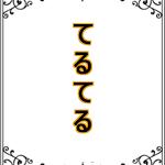 jinrou3003